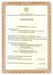 Лицензия на взрывчатые материалы