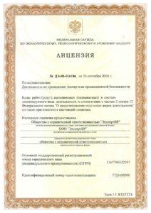 Лицензия-ЭПБ